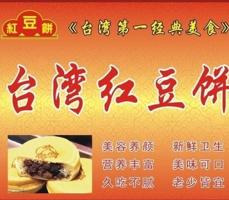 臺灣紅豆餅