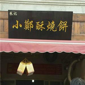 小郑酥烧饼