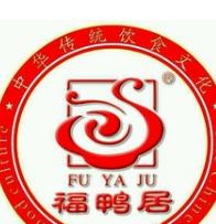 福鸭居火锅鸭