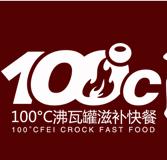 100度沸瓦罐滋补快餐