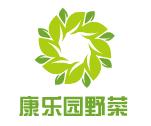 康樂園野菜
