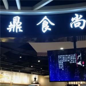 鼎食尚港式云吞锅贴加盟