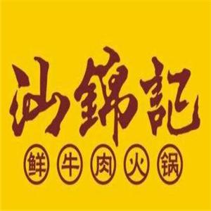 汕锦记牛肉火锅