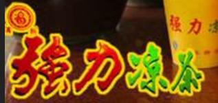 清新有(you)效涼茶