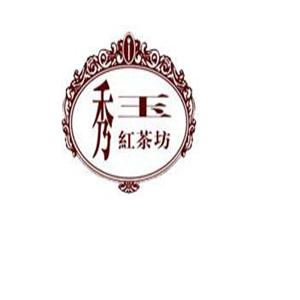 武汉秀玉红茶坊