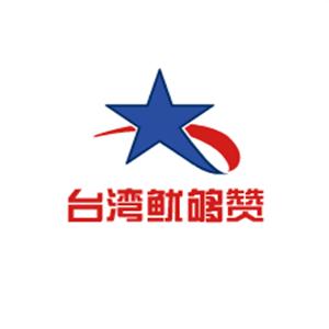 台湾鱿够赞