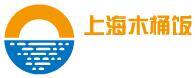 上海木桶飯