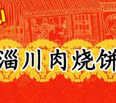 淄川肉燒餅