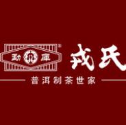 勐库戎氏普洱茶加盟