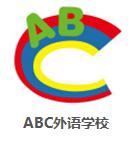ABC外語學校