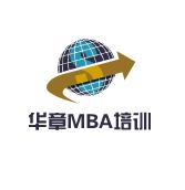 华章MBA培训