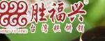 胜福兴台湾糕饼铺