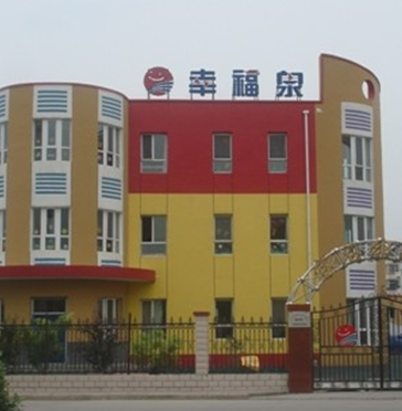 幸福泉幼兒園