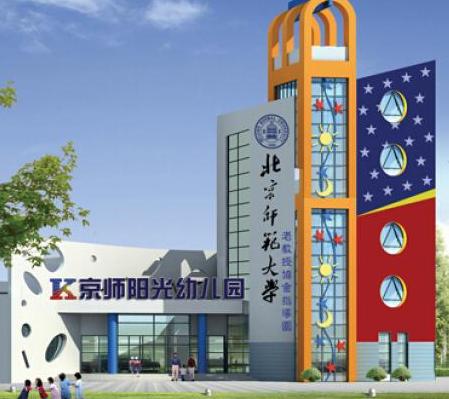 北師大京師陽光幼兒園