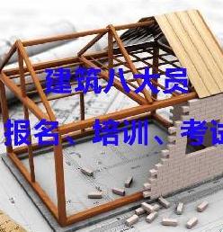建筑八大员 建筑技工