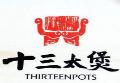 十三太煲武林主題餐廳