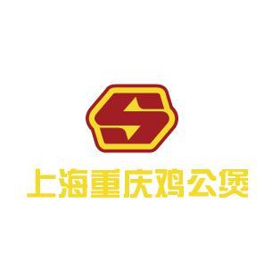 上海重慶雞公煲