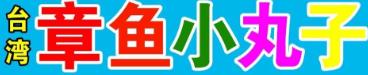台湾小丸子