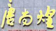 唐尚煌三汁焖锅