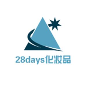 28days化妆品