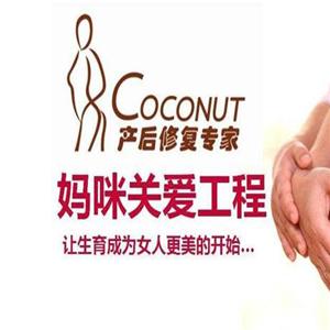 Coconut产后修复专家加盟