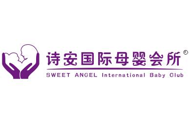 诗安国际月子中心