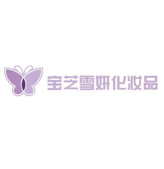 宝芝雪妍化妆品