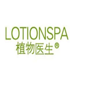 LOTIONSPA植物医生