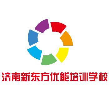 济南新东方优能培训学校
