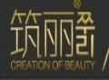 筑麗化妝品