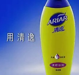 清逸洗发水