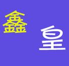 鑫皇火锅诚邀加盟