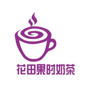 花田果時奶茶