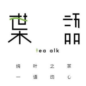 葉語手治奶茶