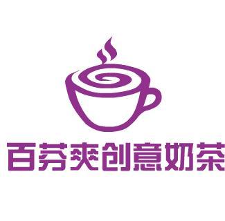 百芬爽创意奶茶