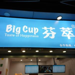 BigCup芬萃奶茶诚邀加盟