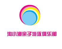 淘(tao)小(xiao)漁親子游泳俱樂部