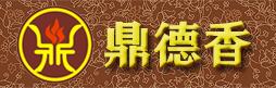 鼎德香火鍋店