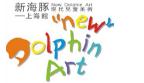新海豚儿童美术加盟