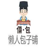 儒包包子(zi)