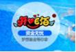 开心E佰儿童游泳馆加盟