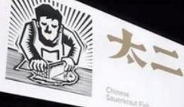 從前有條魚烤魚酸菜魚飯