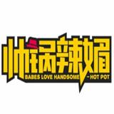 帅锅辣媚焖锅诚邀加盟