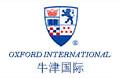 牛津國際教育