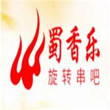 蜀香樂火鍋加盟