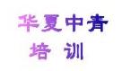 華夏中青培訓