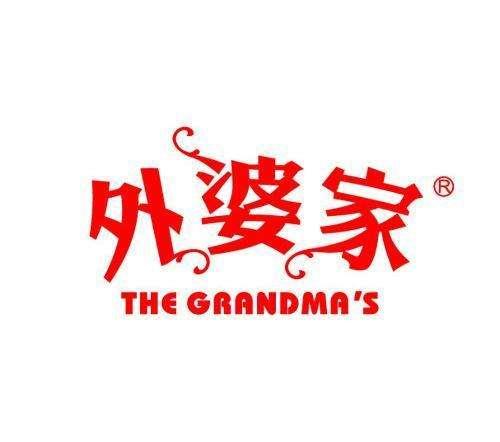 外婆家中餐