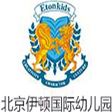 北京伊顿国际幼儿园诚邀加盟