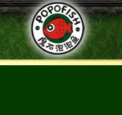 魔石泡泡鱼欢乐火锅连锁加盟