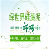 绿世界弹性硅藻泥